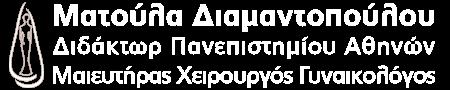 Ματούλα Διαμαντοπούλου Logo